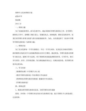 数学教师个人校本研修计划.doc
