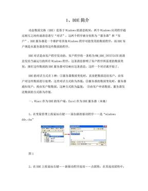 WinCC与EXCEL通讯配置与研究.doc