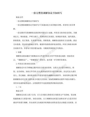 一份完整的调解协议书如何写.doc