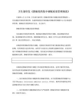 卫生部《静脉用药集中调配质量管理规范》(.doc