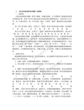 苏教版 小学语文五年级下册说课稿.doc