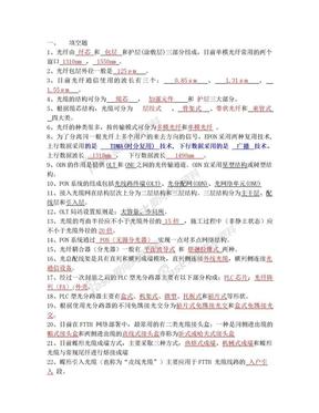 中国电信光接入网网络建设岗位技能认证模拟考试题-答案.doc