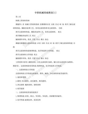 中职机械基础教案[1].doc