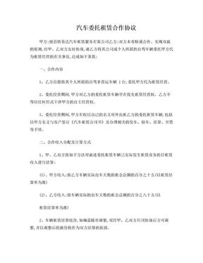 汽车租赁公司委托租赁协议.doc