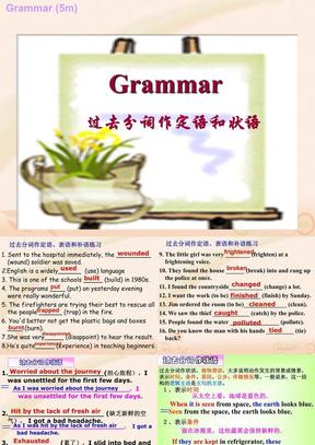 必修5第三单元Life in the future 语法-过去分词作定语、表语、补语和状语.ppt