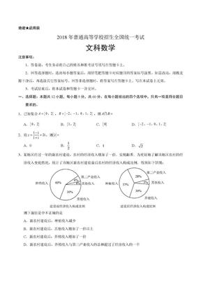 2018年高考全国一卷数学文科(word版)试题(含答案).docx