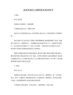 水浒传主要人物性格及故事情节.doc