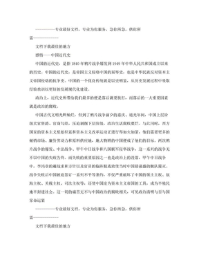 对中国近代史的感悟.doc