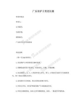 广东省护士变更注册申请审核表.doc