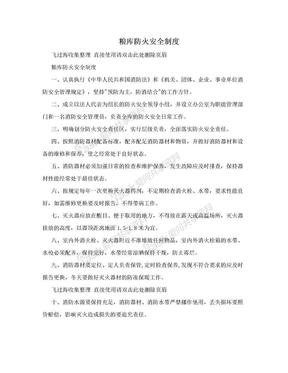粮库防火安全制度.doc
