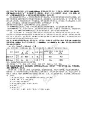机械工程材料习题答案_王章忠主编_第二版.pdf