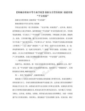 """【韩城市职业中等专业学校】创新安全管控机制 创建省级""""平安校园"""".doc"""