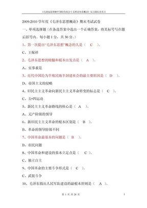 毛概考试试题及重点详解.doc