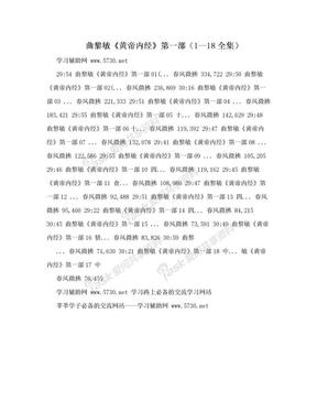 曲黎敏《黄帝内经》第一部(1—18全集).doc