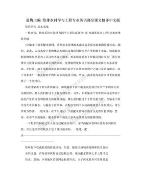 蓝梅主编 给排水科学与工程专业英语部分课文翻译中文版.doc
