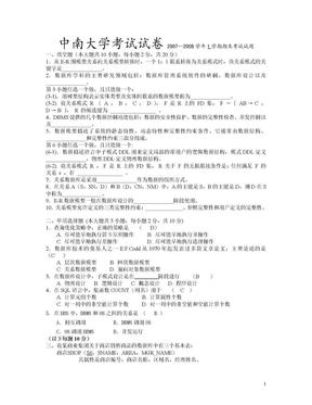 数据库考试试卷.doc