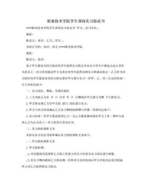 职业技术学院学生顶岗实习协议书.doc