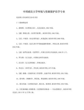 中国政法大学环境与资源保护法学专业博士参考书目.doc