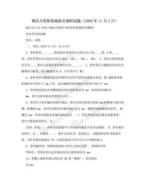 预应力管桩基础技术规程试题(2009年11月3日).doc