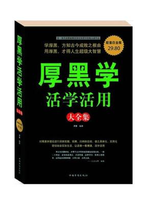 厚黑学活学活用 大全集 谭慧编著.pdf