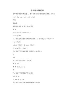 小学拼音测试题.doc