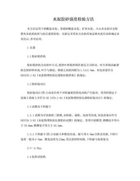 水泥胶砂强度检验方法.doc