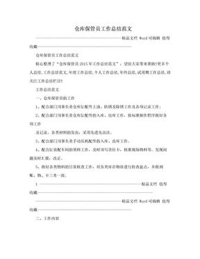 仓库保管员工作总结范文.doc