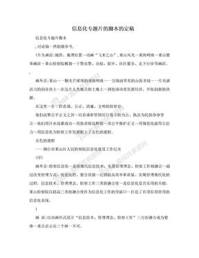信息化专题片的脚本的定稿.doc