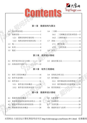 2010年计算机等级考试二级公共基础教程.pdf