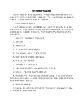 初中五四青年节活动方案.docx