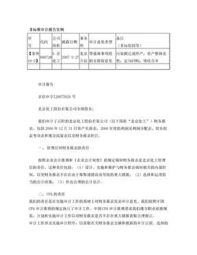非标准审计报告实例.doc