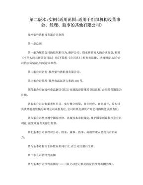 杭州有限公司章程(范例).doc