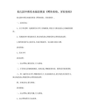 幼儿园中班绘本阅读教案.doc