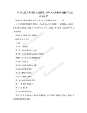 中华人民共和国侵权责任法 中华人民共和国侵权责任法 中华人民.doc