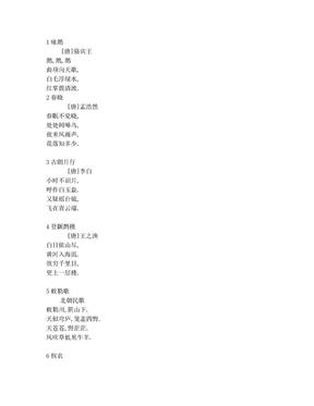 青岛平度 小学生古诗词诵读卡-一年级.doc