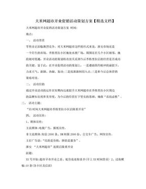 大米网超市开业促销活动策划方案【精选文档】.doc