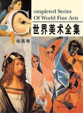 世界美术全集.pdf
