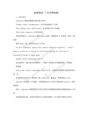 法律英语 十大句型结构.doc