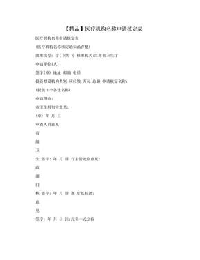 【精品】医疗机构名称申请核定表.doc