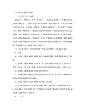 三级教育内容.doc