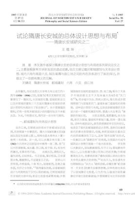试论隋唐长安城的总体设计思想与布局_隋唐长安城研究之二.pdf