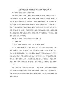 关于制约党校培训质量因素的调研报告范文.doc