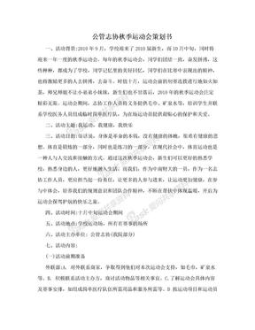 公管志协秋季运动会策划书.doc