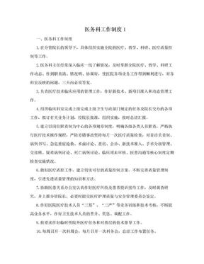 医务科工作制度1.doc