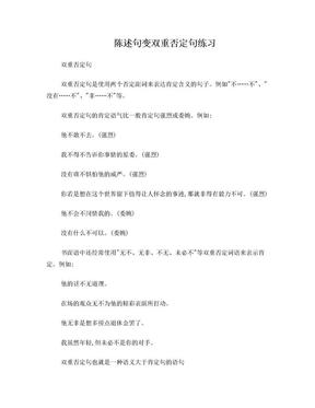 小学生句子练习.doc