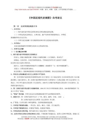 《中国近现代史纲要》自考讲义.doc