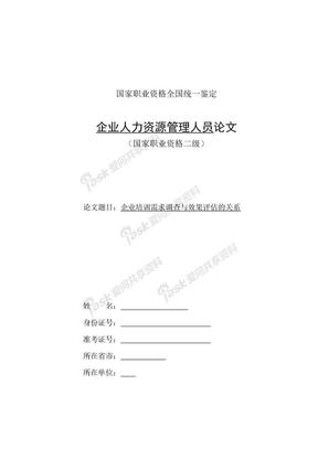 人力资源管理师二级论文.doc