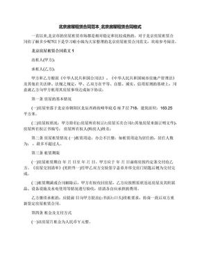 北京房屋租赁合同范本_北京房屋租赁合同格式.docx