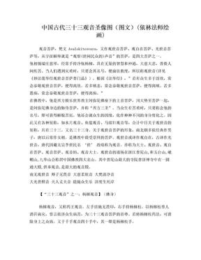 三十三观音图解(完全版).doc