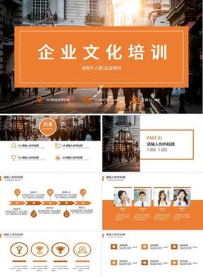 橙色企业文化培训PPT模板.pptx